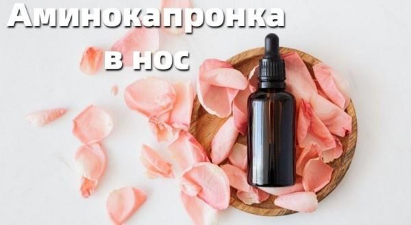 Зачем капать аминокапроновую кислоту в нос для профилактики ОРВИ: 8 доказательств эффективности