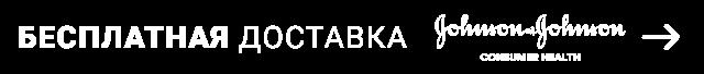 Бесплатная доставка заказов с акционными товарами Джонсон и Джонсон Украина