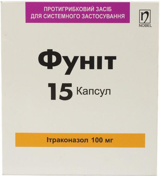 Фунит капсулы по 100 мг, 15 шт.