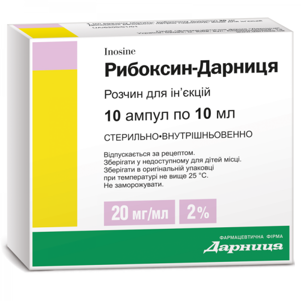 Рибоксин-Дарница раствор для инъекций по 20 мг/мл, 10 ампул по 10 мл