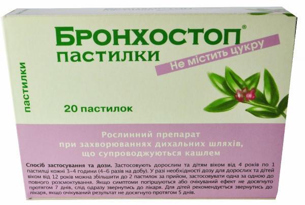 Бронхостоп пастилки №20 таблетки