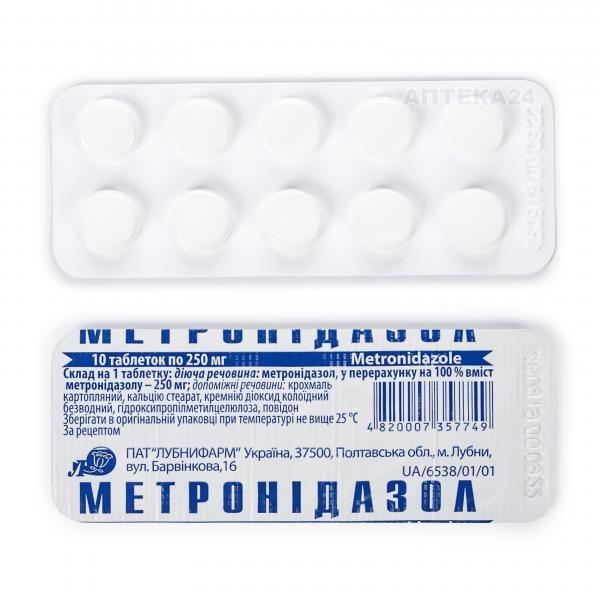 Метронидазол таблетки 0.25 г N10