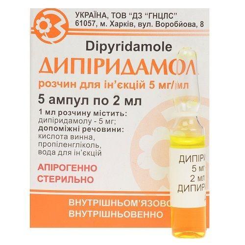 Дипиридамол раствор для инъекций 5 мг/мл, в ампулах по 2 мл, 5 шт.