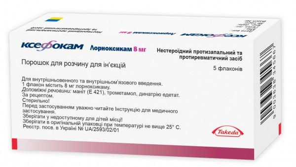 Ксефокам порошок для приготовления раствора для инъекций, 8 мг, 5 шт.