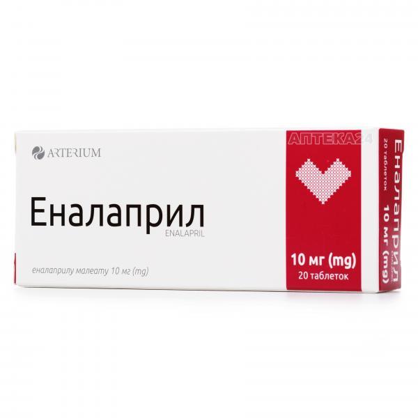 Эналаприл таблетки по 10 мг, 20 шт.