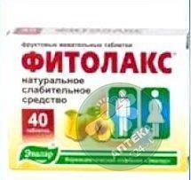 Таблетки Фитолакс 0.5 г N40