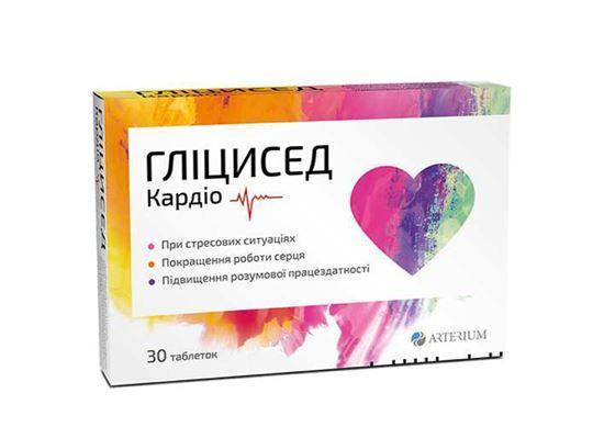Глицисед Кардио таблетки 30 шт.