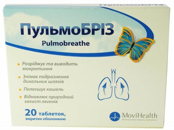 Пульмобриз №20 таблетки