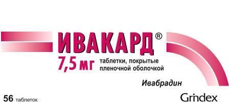 Ивакард 7,5 мг №56 таблетки