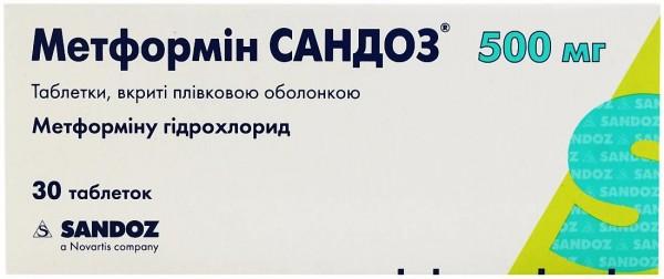 Метформин Сандоз таблетки по 500 мг, 30 шт.