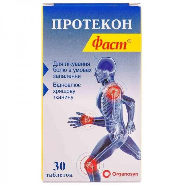 Протекон Фаст таблетки, 30 шт.