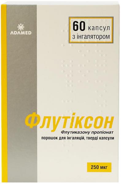 Флутиксон порошок для ингаляций в капсулах по 250 мкг, 60 шт.