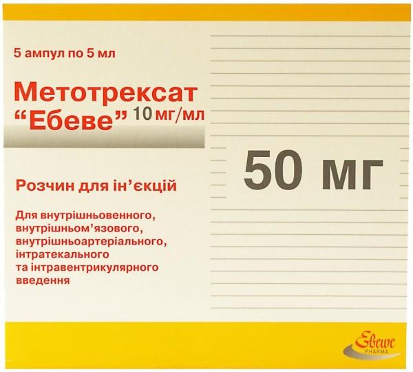 Метотрексат Эбеве раствор для инъекций по 5 мл во флаконах, 10 мг/мл, 5 шт.