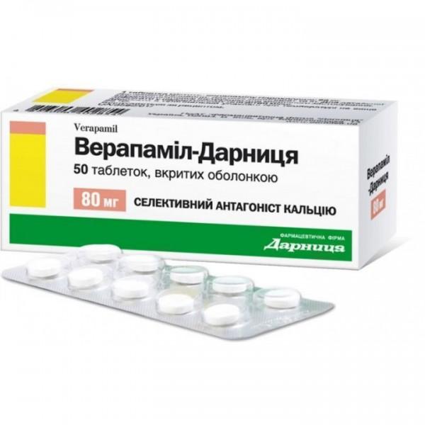 Верапамил-Дарница таблетки по 80 мг, 50 шт.
