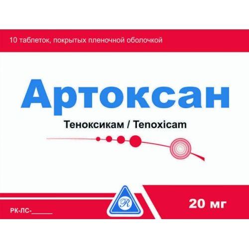 Артоксан таблетки по 20 мг, 10 шт.