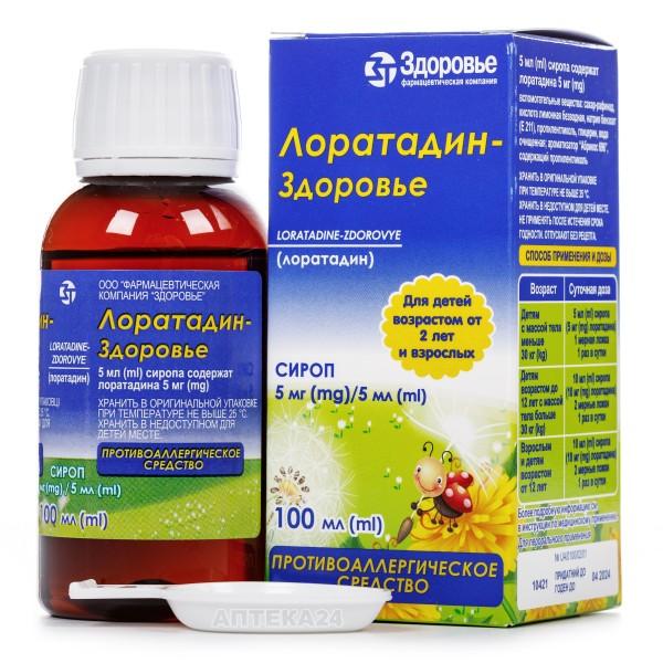 Лоратадин-Здоровье сироп, 100 мл