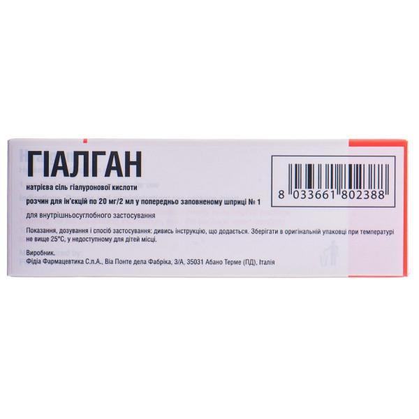 Гиалган раствор, 20 мг, 2 мл