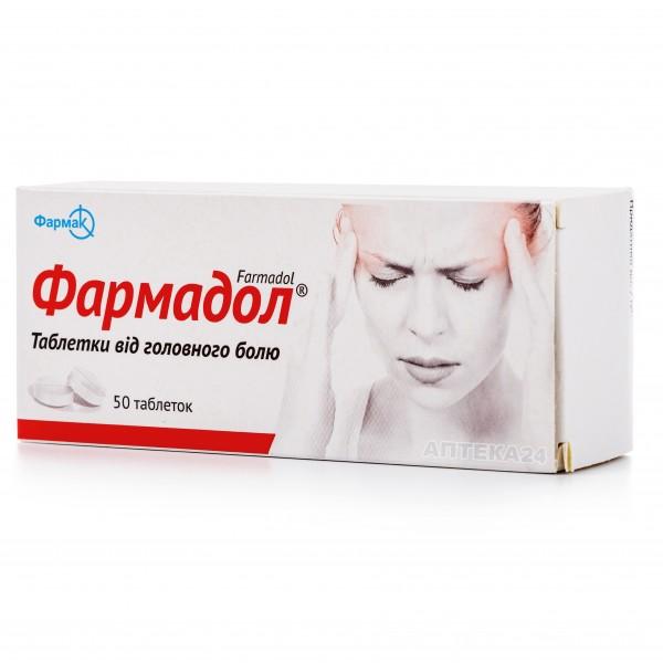 Фармадол таблетки от головной боли N50