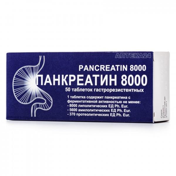 Панкреатин 8000 таблетки для улучшения пищеварения, 50 шт. - Лекхим