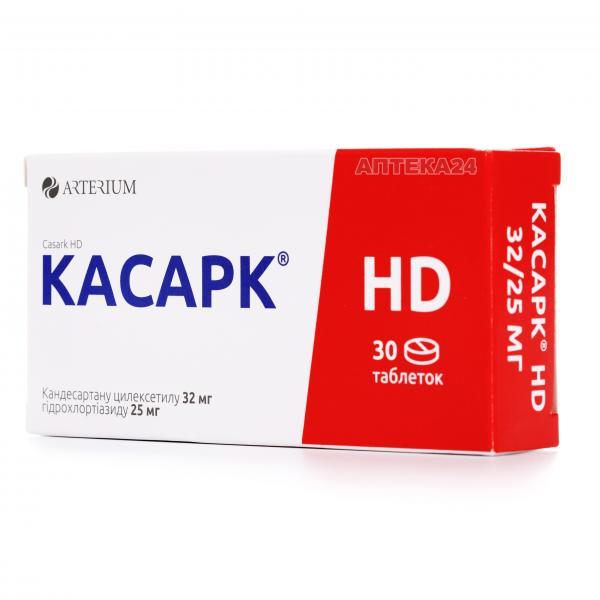 Касарк HD таблетки по 32 мг/25 мг, 30 шт.
