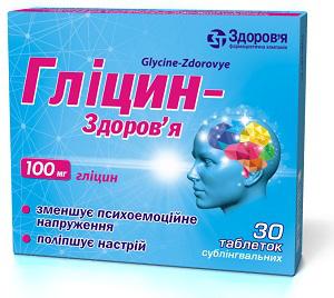 Глицин-Здоровье таблетки по 100 мг , 30 шт.