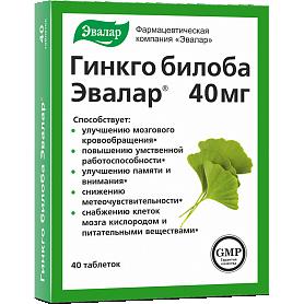 Гинкго-билоба таблетки 40 мг №40