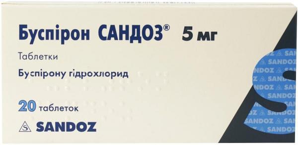 Буспирон Сандоз 5 мг N20 таблетки - Салютас Фарма ГмбХ, Германия