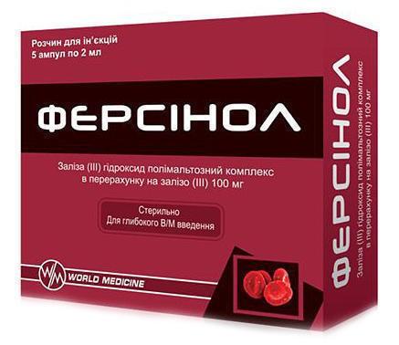 Ферсинол раствор для инъекций по 2 мл в ампуле, 100 мг/2 мл, 5 шт.