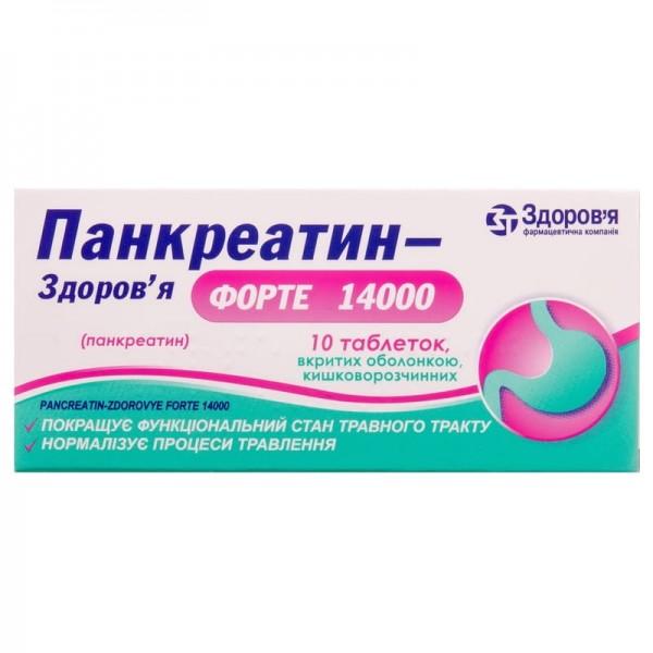 Панкреатин-Здоровье Форте 14000 таблетки, 10 шт.