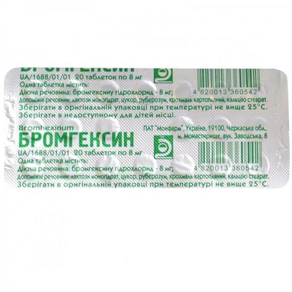 Бромгексин таблетки 8 мг №20 Монфарм