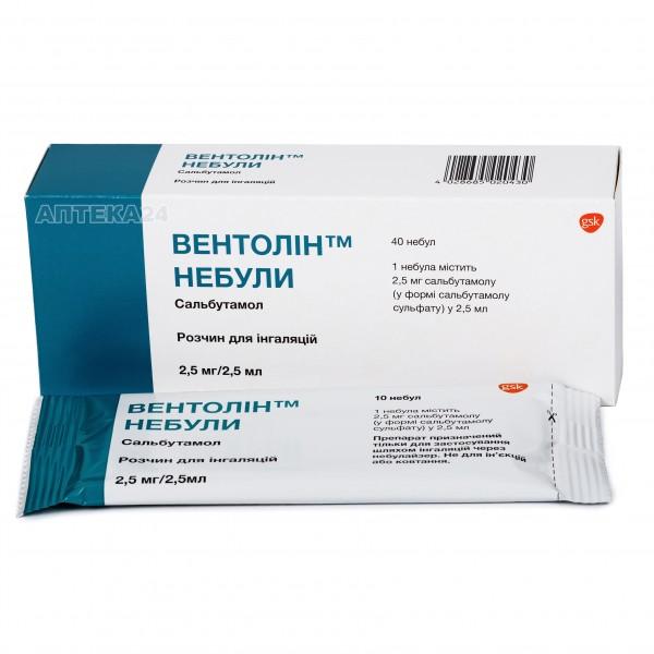 Вентолин Небули раствор при обструктивных заболеваниях легких по 2,5 мг/2,5 мл, 40 шт.