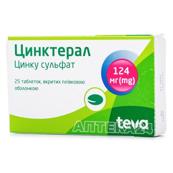Цинктерал таблетки по 124 мг, 25 шт.
