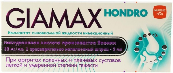 Гиамакс Хондро раствор, 20 мг, 2 мл в шприце