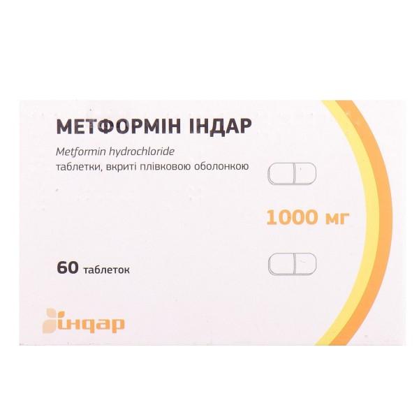 Метформин Индар таблетки по 1000 мг, 60 шт.