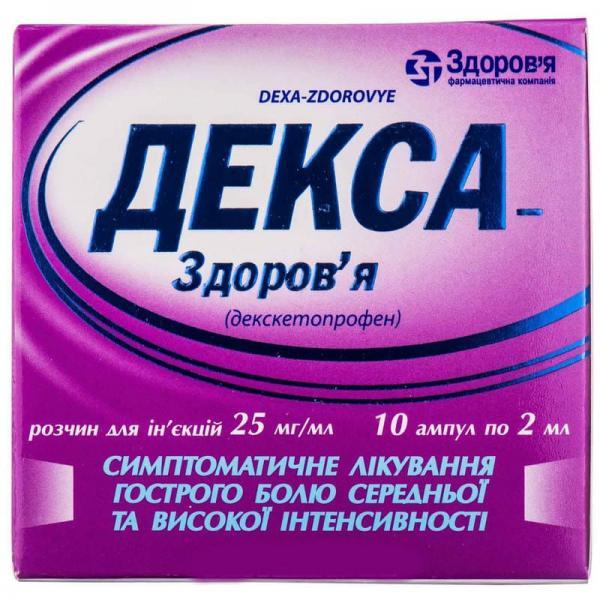Декса-здоровья 25 мг/2,5 г 2,5 г №10 пакет гранулы