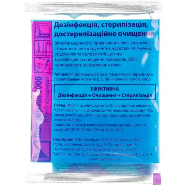 Лизоформин 3000 раствор концентрированный жидкий для дезинфекций, 20 мл