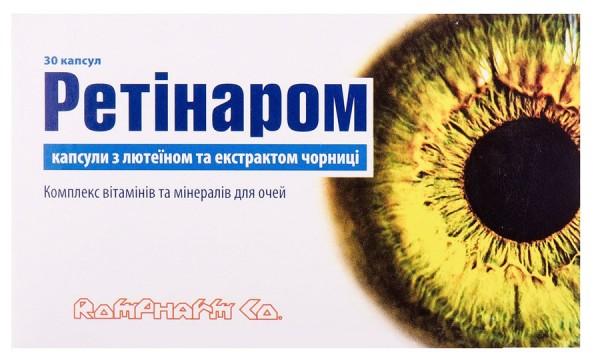 Ретинаром капсулы по 538 мг,30 шт.