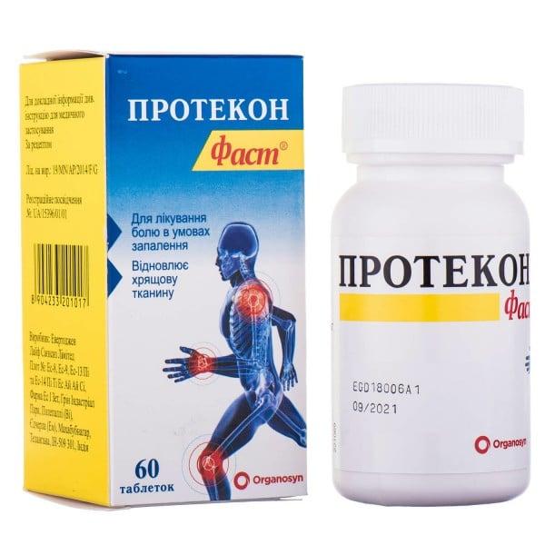 Протекон Фаст таблетки, 60 шт.