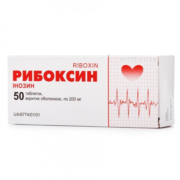 Рибоксин таблетки, 50 шт.