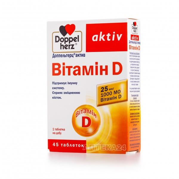 Доппельгерц Актив Витамин D таблетки, 45 шт.