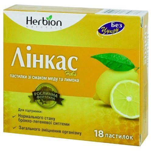 Линкас Нова пастилки N18 мед, лимон без сахара Акция 1+1