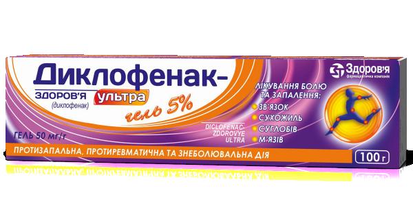 Диклофенак-Здоровье гель ультра 50 мг/г, 100 г