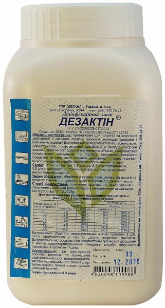 Порошок для дезинфекции Дезактин, 1 кг
