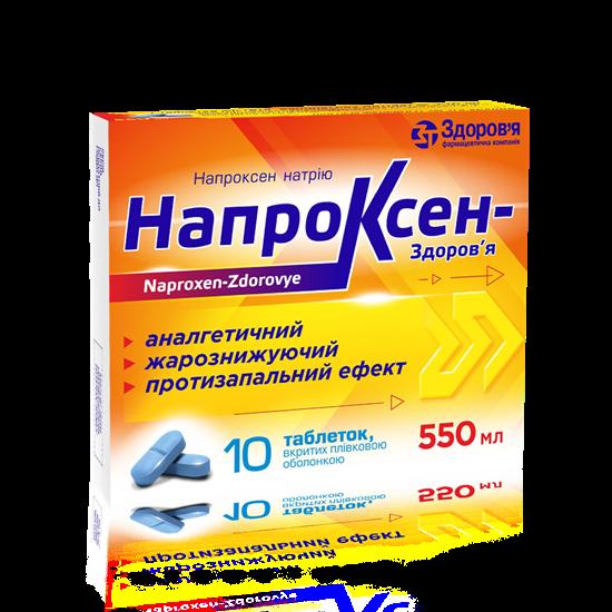 Напроксен-Здоровье таблетки по 550 мг, 10 шт.