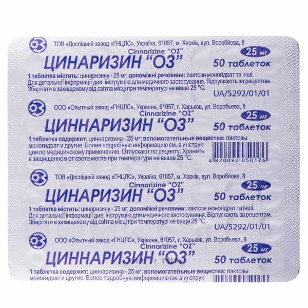 Циннаризин-ОЗ таблетки при вестибулярных нарушениях по 25 мг, 50 шт.