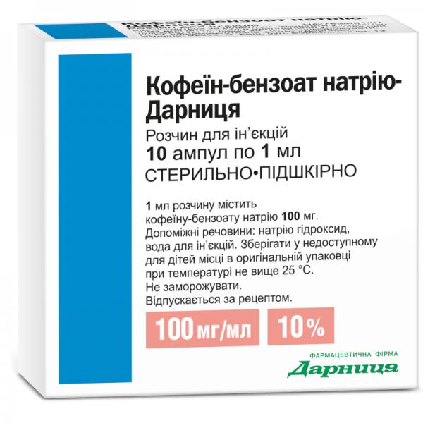 Кофеин-бензоат натрия раствор для инъекций в ампулах по 1 мл 10%, 10 шт.
