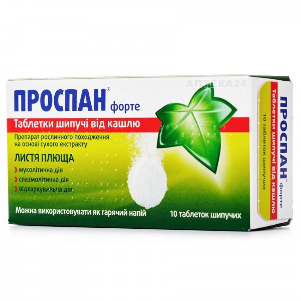 Проспан форте таблетки шипучие по 65 мг, 10 шт.