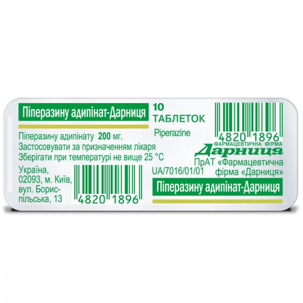 Пиперазина Адипинад-Дарница таблетки по 200 мг, 10 шт.