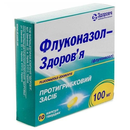 Флуконазол-Здоровье капсулы по 100 мг, 10 шт.
