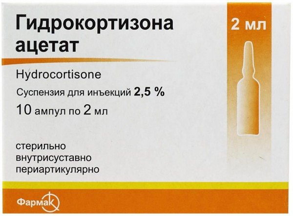 Гидрокортизона Ацетат суспензия для инъекций 2,5 %, по 2 мл в ампуле, 10 шт.